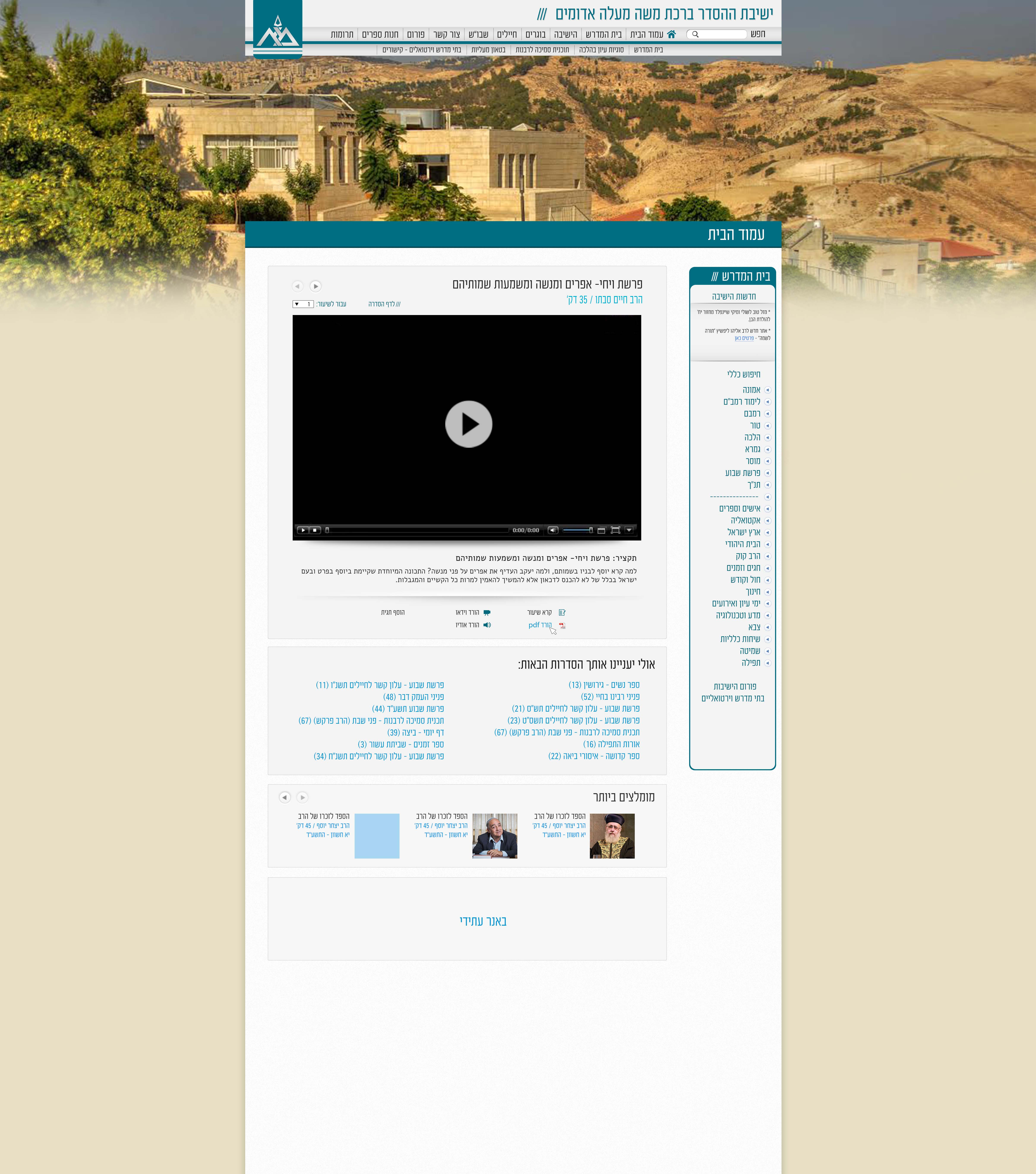 דף וידאו.jpg