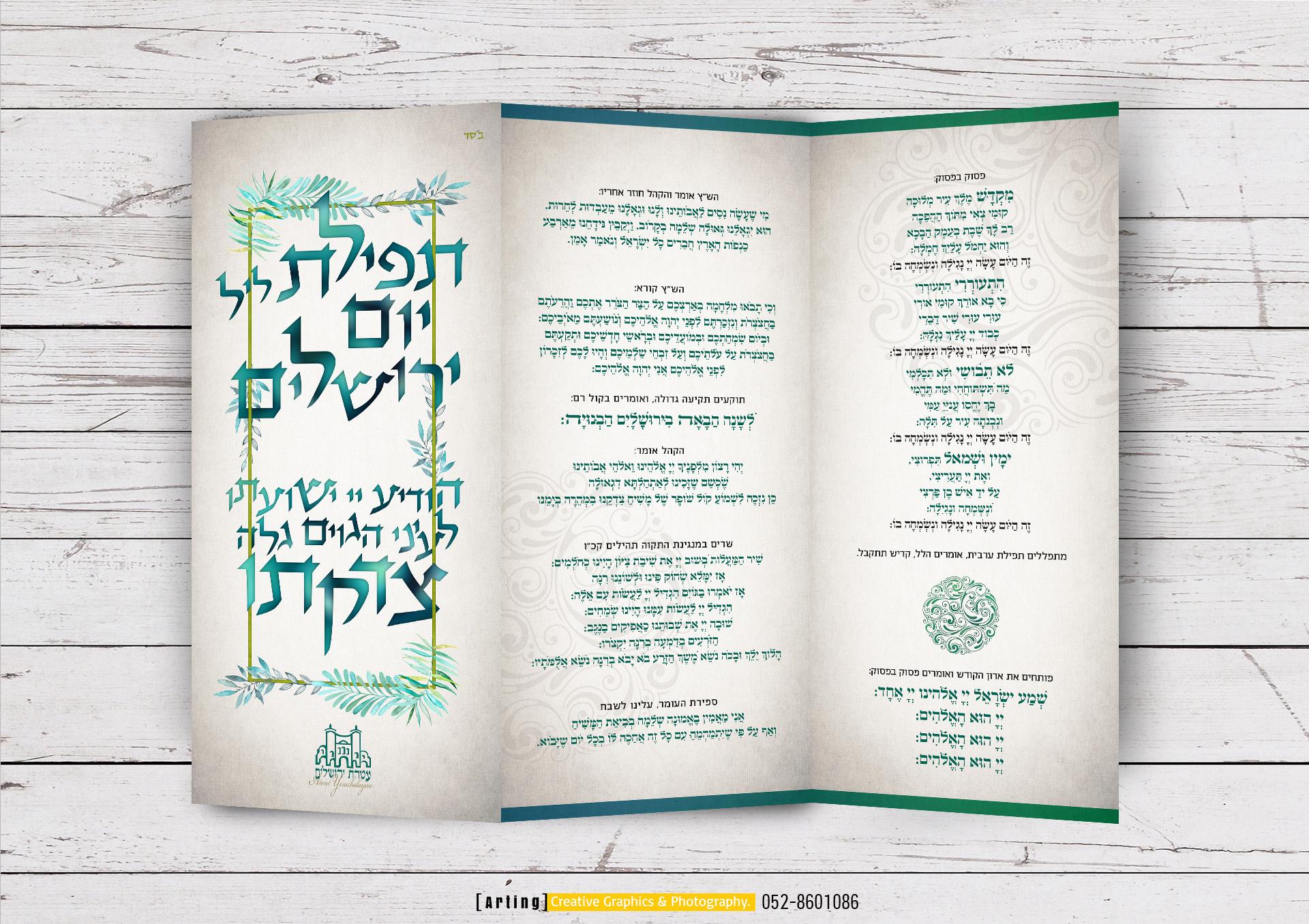 פרוספקט יום ירושלים