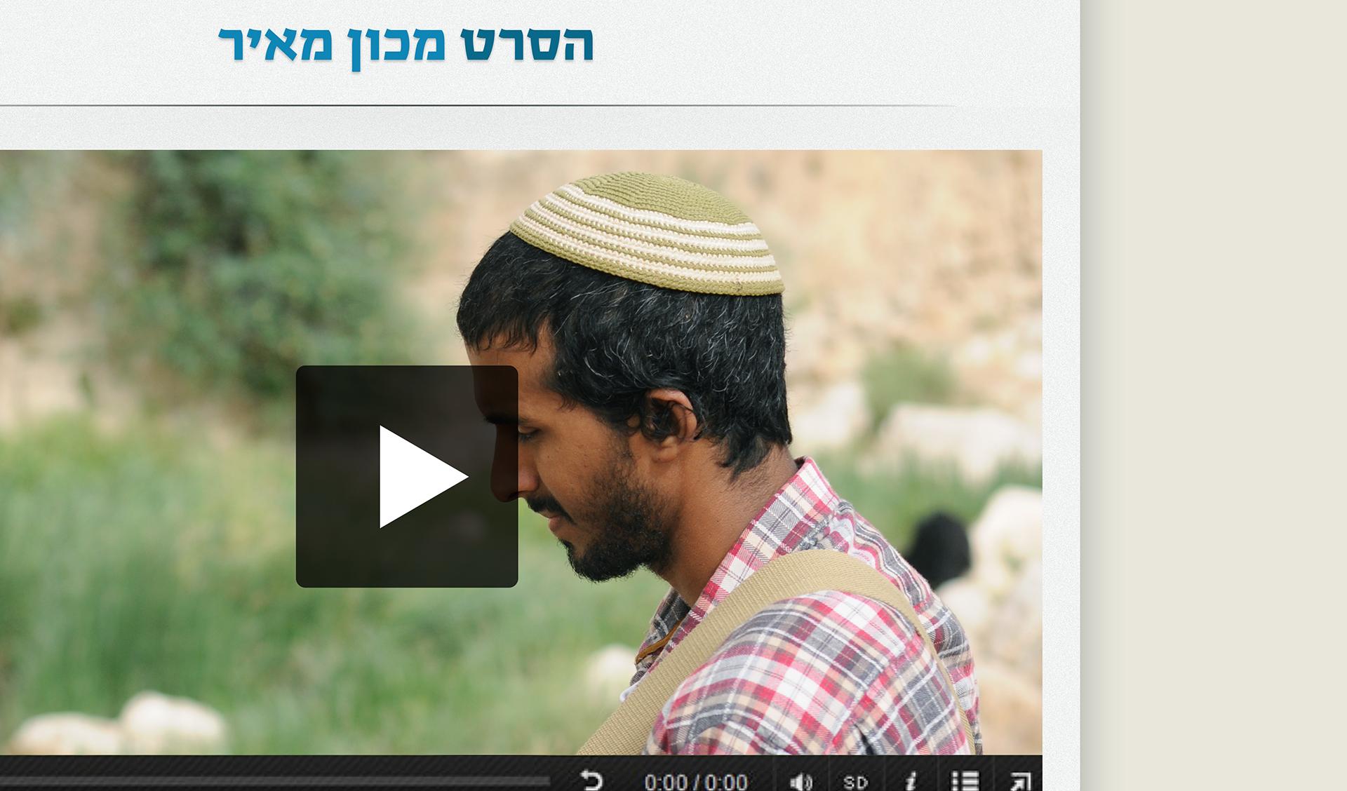 דף המחלקה הישראלית סרט.png