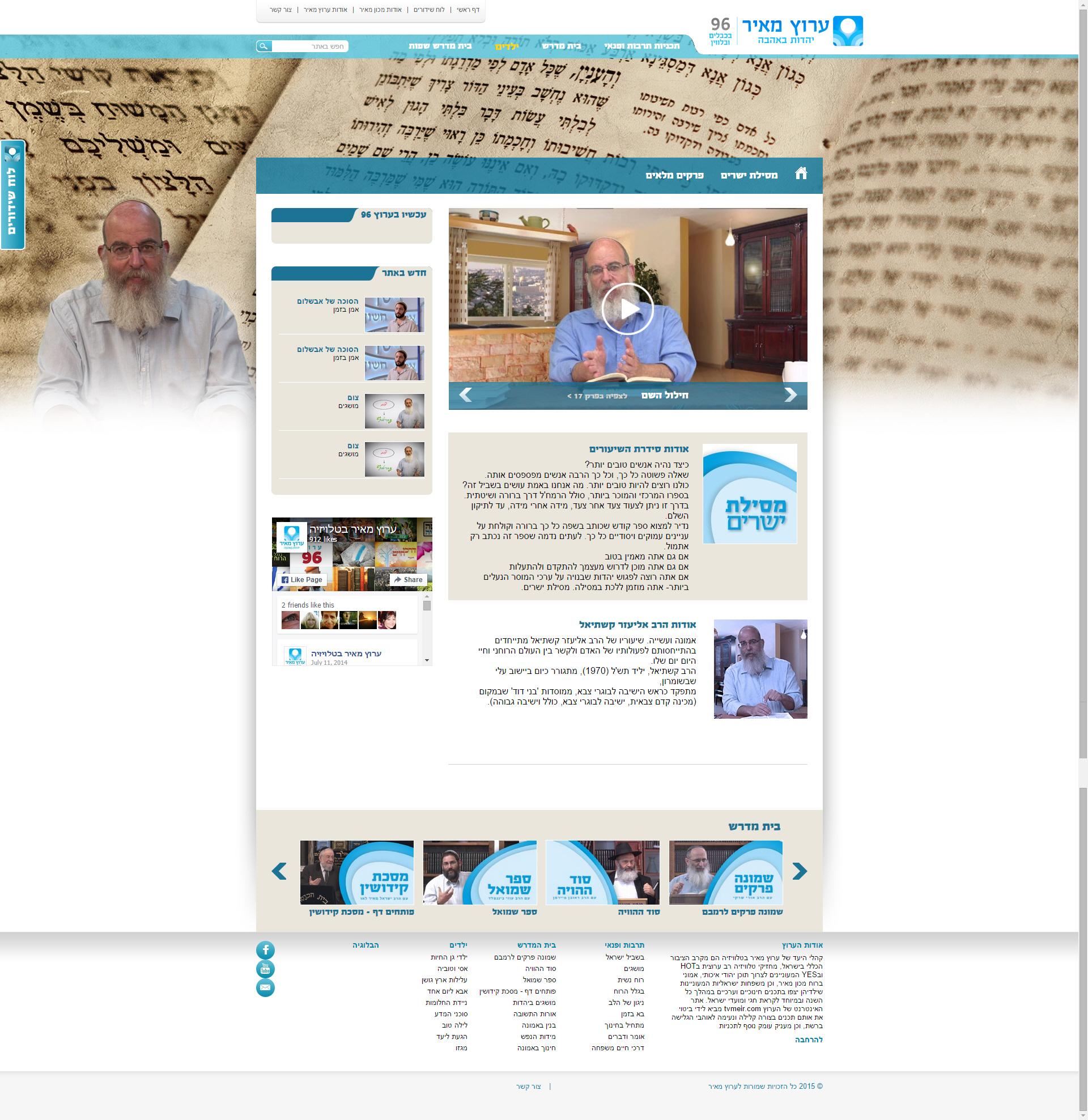הרב קשתיאל מסילת ישרים.jpg