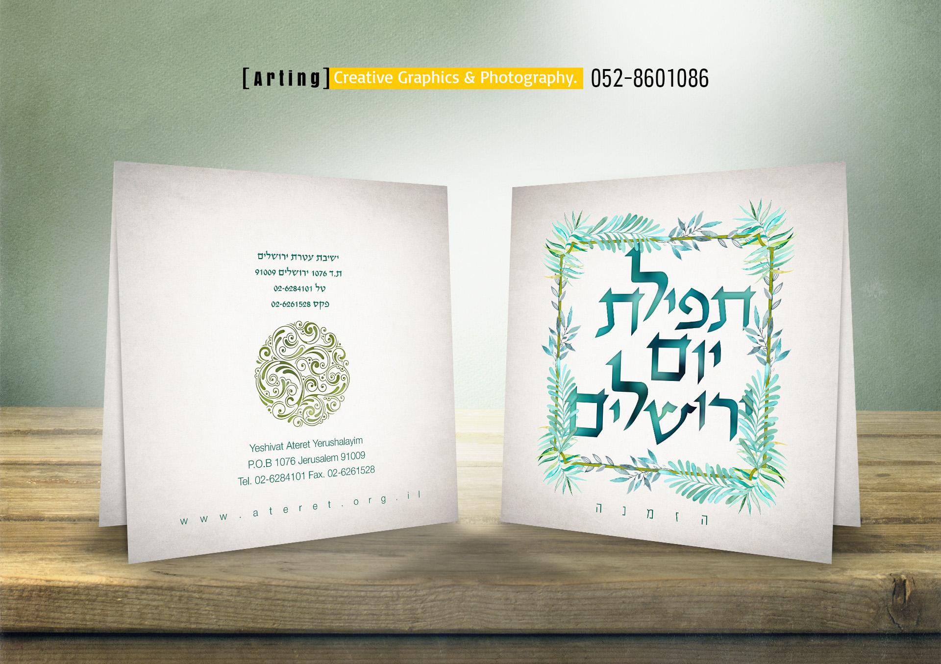 הזמנה מרובעת יום ירושלים