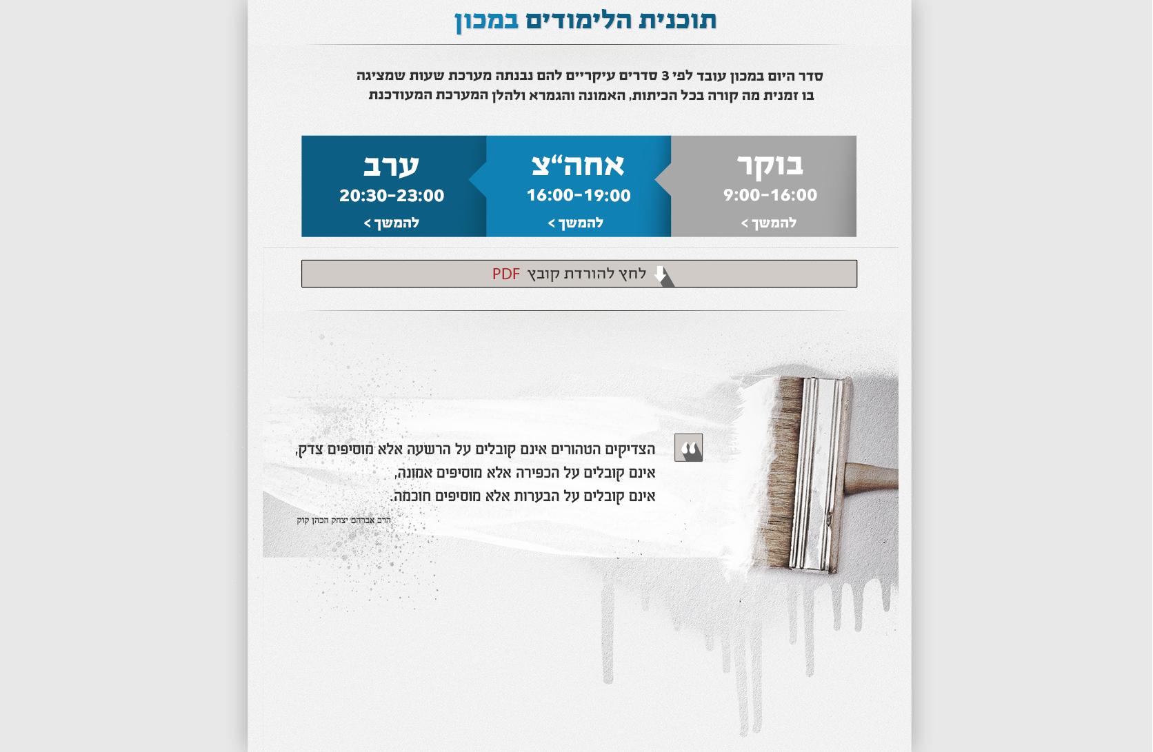 דף המחלקה הישראלית תוכנית הלימודים.jpg