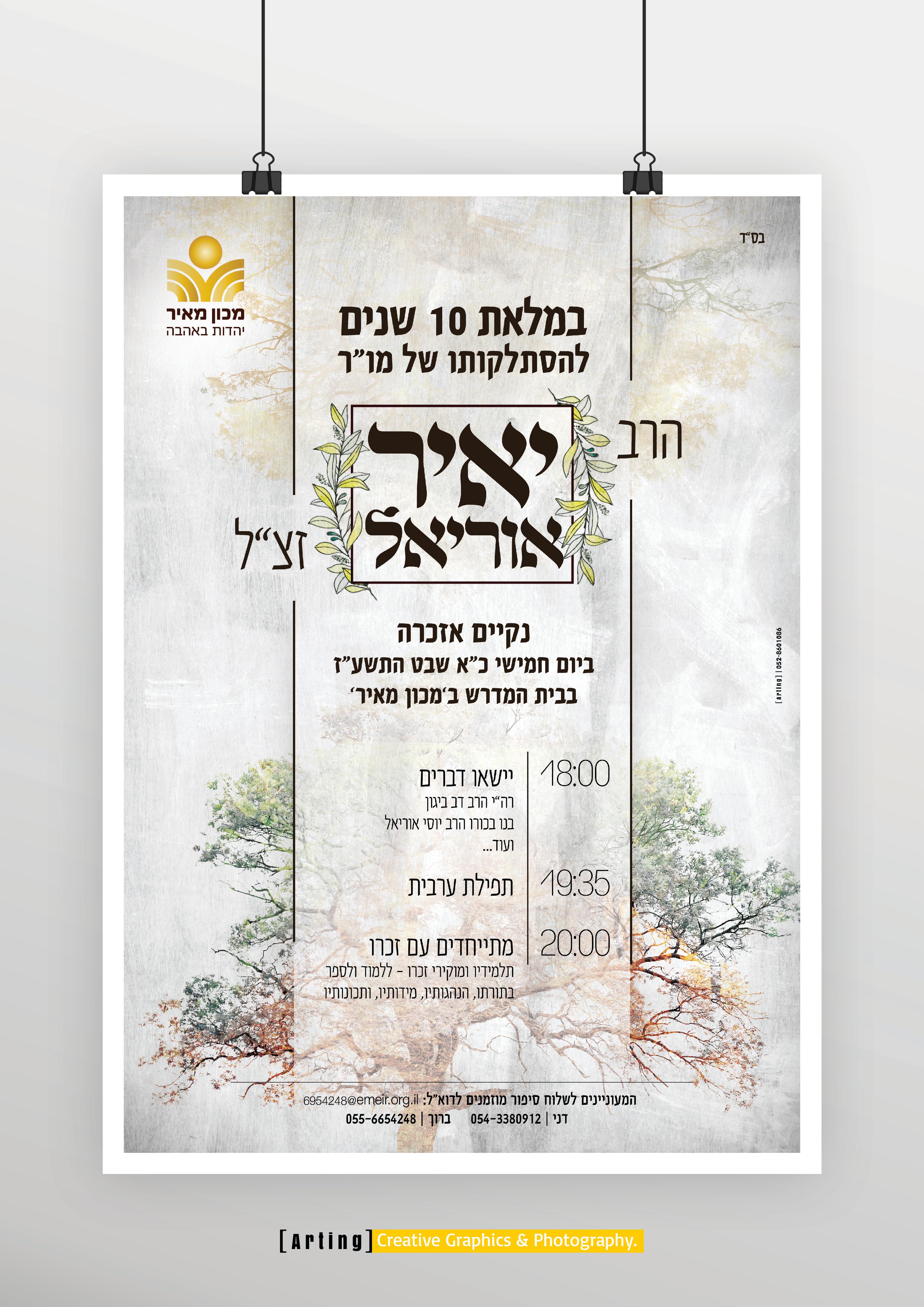 הרב יאיר אוריאל