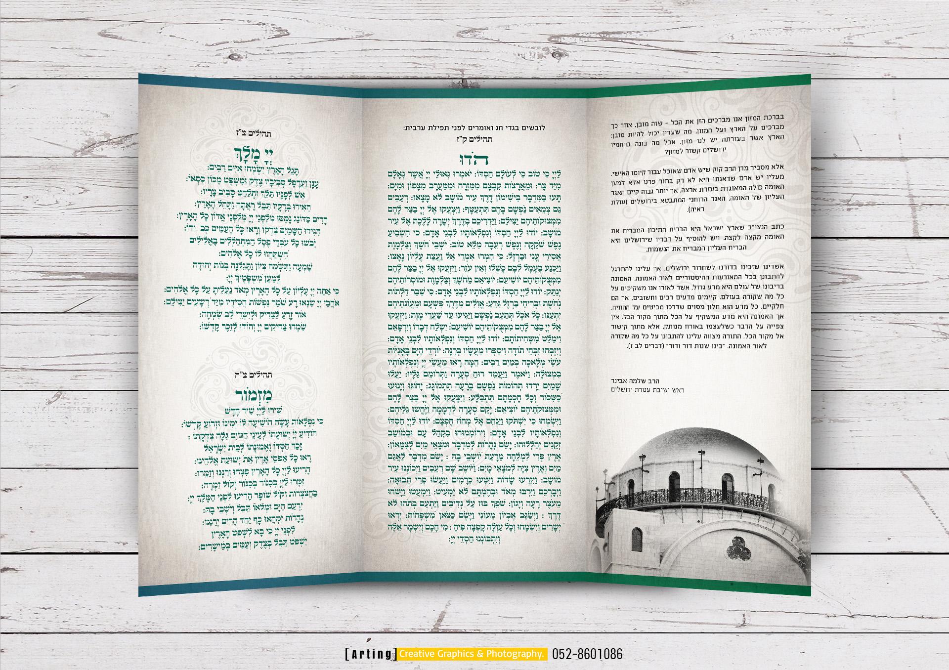פרוספקט יום ירושלים ב