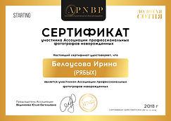 Белоусова Ирина Александровна.jpg