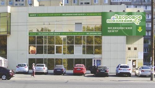 Медицинский центр г. Москва