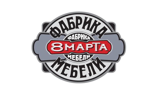 Фабрика мебели «8 Марта» г. Москва
