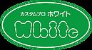 カスタムプロ ホワイト ロゴ