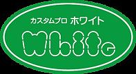 カスタムプロホワイト_ロゴ.png