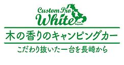 木の香りのキャンピングカー.png