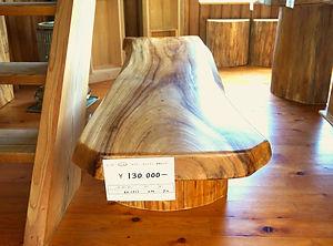 樫ローテーブル
