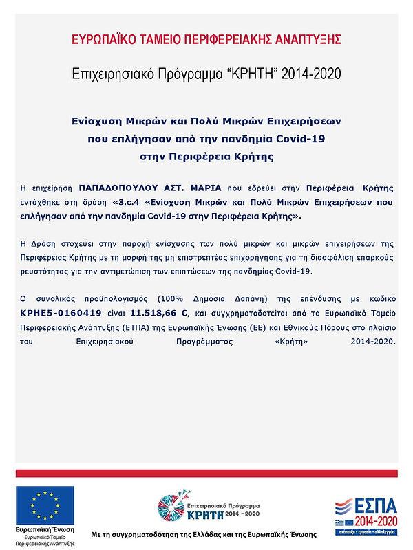 business plan Crete.jpg