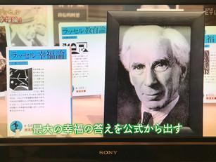 "【NHK 100分de名著 ラッセル『幸福論』】""被害妄想""の克服方法と成果を出し続ける人の思考の共通点。"