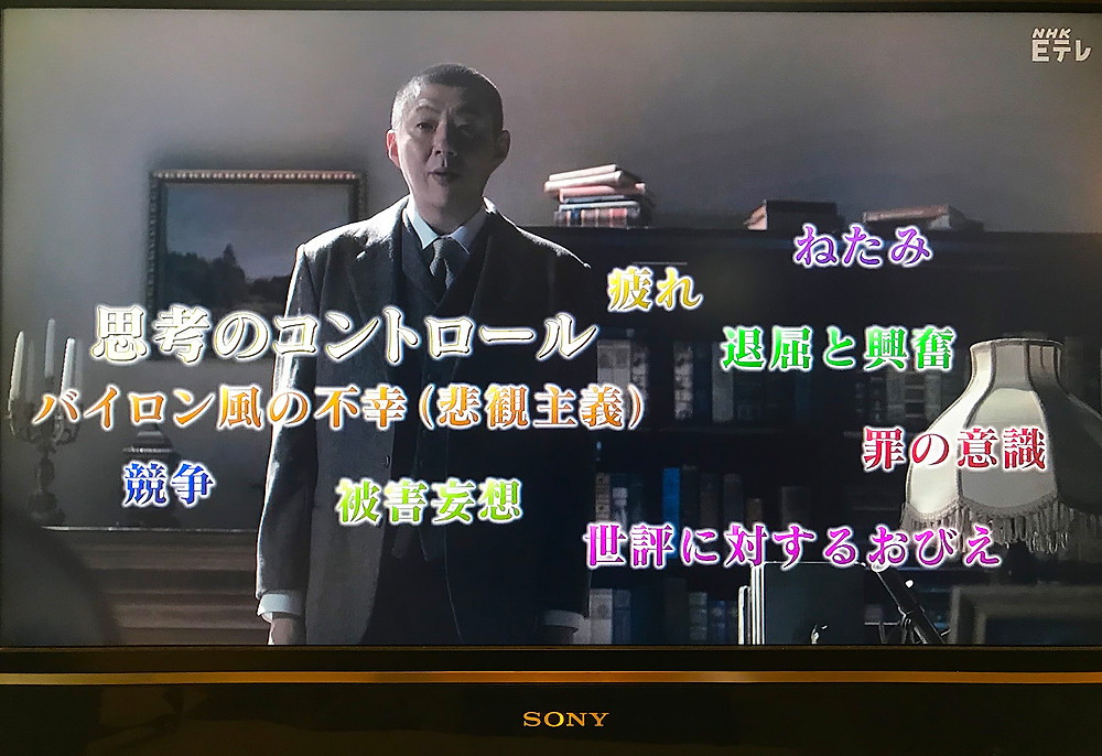 NHK 「100分 de 名著」「幸福論」画面写真
