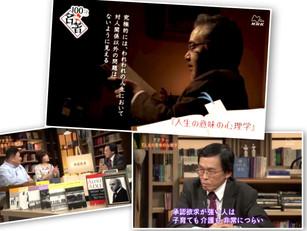 【哲学で人生を考える】「NHK100分de名著  アドラー 〜人生の意味の心理学〜 第3回 対人関係を転換する」を観て