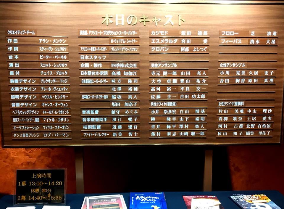 2018.4.15 キャスト表 劇団四季「ノートルダムの鐘」
