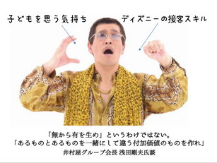 井村屋「あずきバー」と「子ども接客術講座」