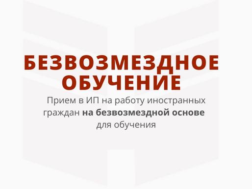 Может ли ИП принять на работу граждан Киргизии и Белоруссии с обучением на безвозмездной основе