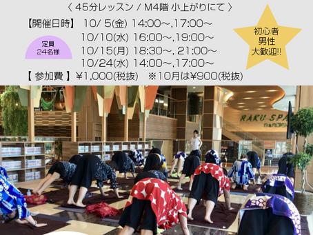 ヨガレッスン@ラクスパ10月スケジュール☆