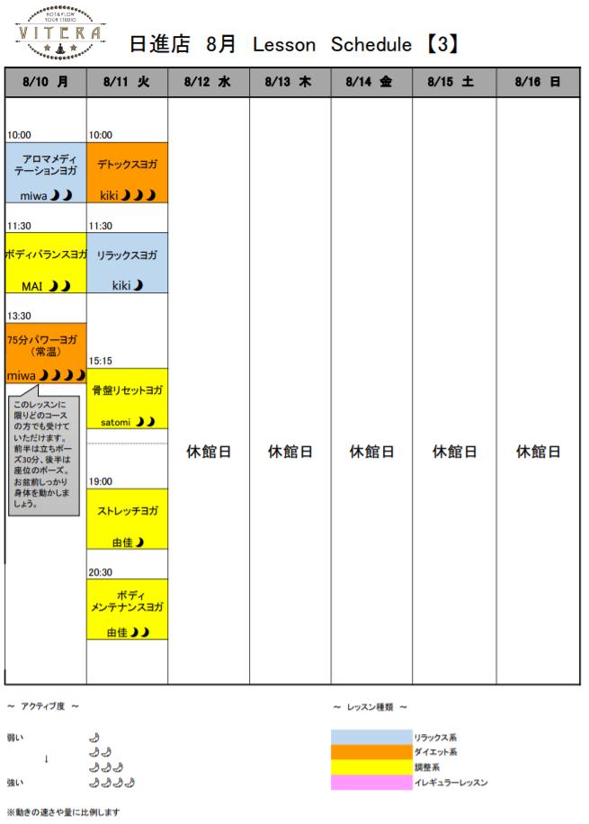 日進8月スケ3.PNG