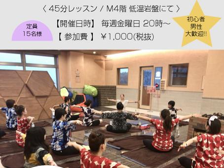 ヨガレッスン@ラクスパ11月スケジュール☆