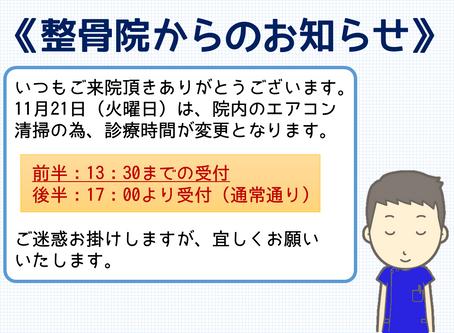 【お知らせ】11/21(火)診療時間変更