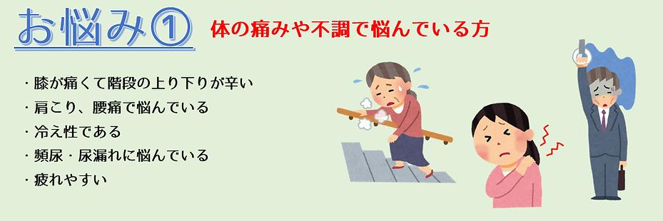 楽トレお悩み①.PNG