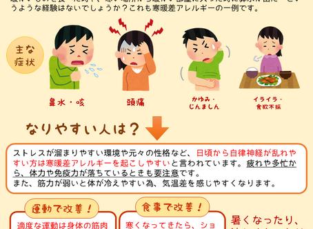 【健康通信】寒暖差アレルギー