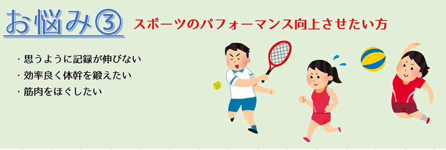 楽トレお悩み③.PNG