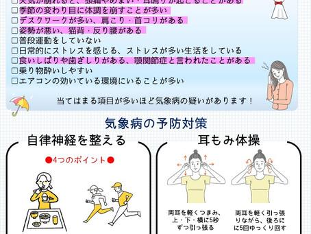 【健康通信】気象病チェックと予防対策