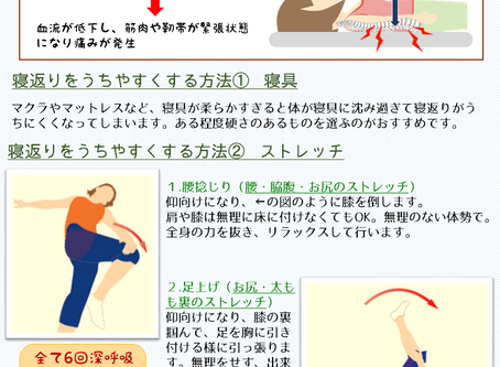 【健康通信】寝返りで腰痛を予防しよう!