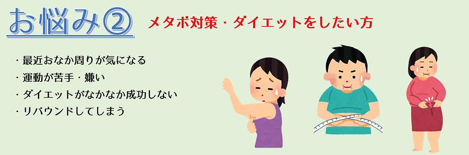 楽トレお悩み②.PNG