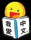 我愛中文 中文課程