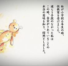 手記字幕.png