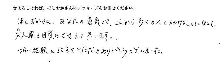 voice_1_edited.jpg