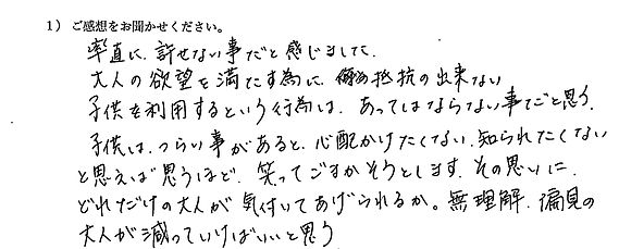 voice_03.jpg