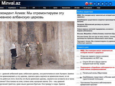 "Aliyev Declares Armenian Inscriptions in the 17th c. Tsaghkavank Church Fake, Plans to ""Restore"""