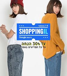 shoping il news.jpg