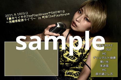 9/10(金)『藤井ケイタのThePlayHouseでShow!!』のセットリスト写真 (サイン付き) ※限定販売