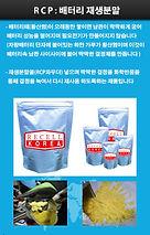 RCP제품소개.jpg