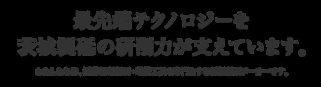 最先端テクノロジーを茨城製砥の研削力が支えています。