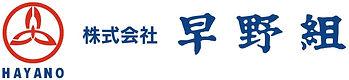 ハヤノロゴ (1).jpg