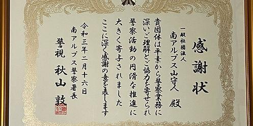 letter_of_appreciation.jpg