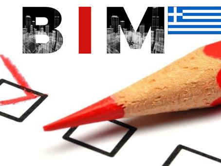 ΒΙΜ poll Greece