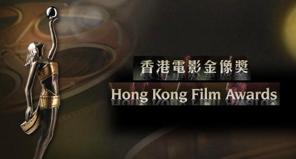 36th Hong Kong Film Awards