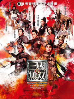 Dynasty Warriors 真三國無雙.JPG