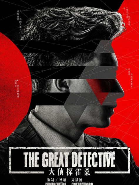 The Great Detective 大偵探霍桑