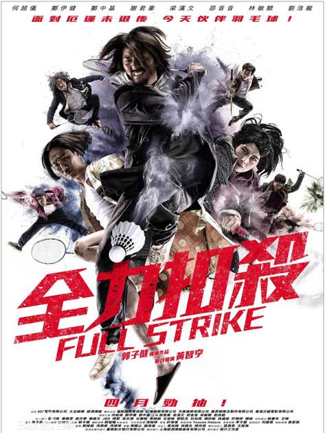 Full Strike 全力扣殺