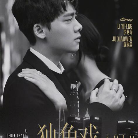 VogueFilm - SOLO 微電影 - 獨角戲