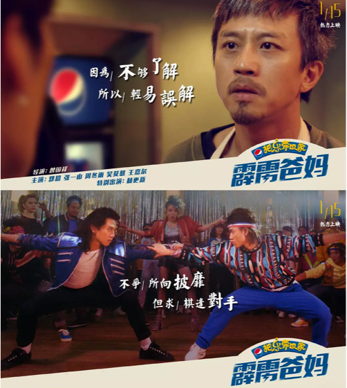 Pepsi Chinese New Year Short Film